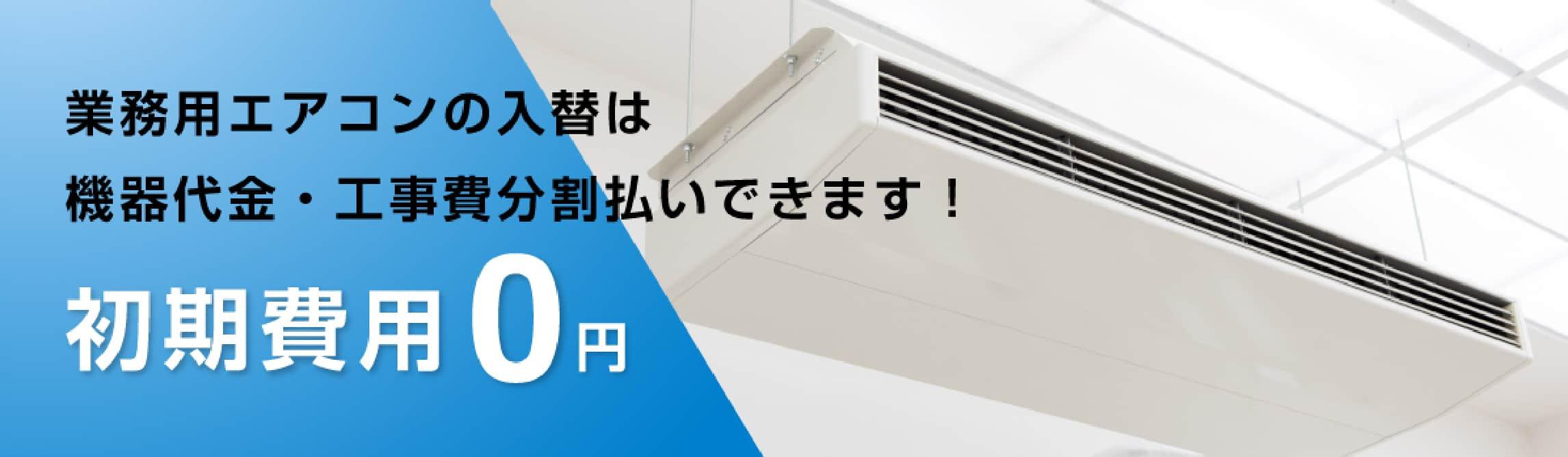 業務用エアコンの入替は機器代金・工事費分割払いできます!初期費用0円